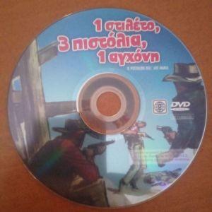 DVD 1 στιλέτο 3 πιστόλια 1 αγχόνη τιμή 1€