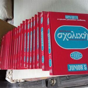 Μεγάλη Σχολική Εγκυκλοπαίδεια ΧΑΡΗ ΠΑΤΣΗ Junior's 20 τόμοι
