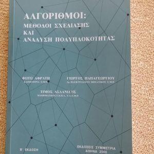 ΑΛΓΟΡΙΘΜΟΙ : Μέθοδοι σχεδίασης και Πολυπλοκότητα - Βιβλίο Πληροφορικής ΣΑΝ ΚΑΙΝΟΥΡΙΟ!