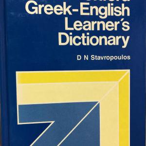 Oxford Greek-English Learner's Dictionary   (ΛΕΞΙΚΟ ΕΛΛΗΝΟ-ΑΓΓΛΙΚΟ ΤΟΥ ΠΑΝΕΠΙΣΤΗΜΙΟΥ ΤΗΣ ΟΞΦΟΡΔΗΣ)