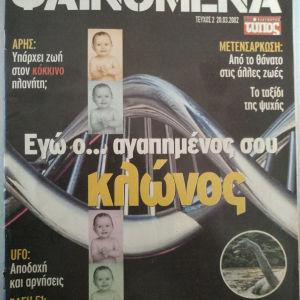 Περιοδικό ΦΑΙΝΟΜΕΝΑ,(5+1δώρο)Πακέτο Νο1.