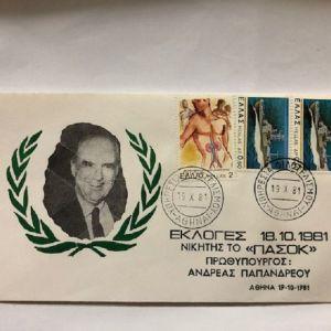 19/10/1981 - ЕΘΝΙΚΕΣ ΕΚΛΟΓΕΣ - ΑΝΑΜΝΗΣΤΙΚΟΣ ΦΑΚΕΛΟΣ