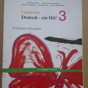 Βιβλιο *Γερμανικα τετραδιο εργασιων Β' γενικού Λεύκιου*