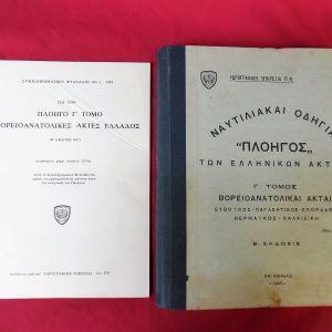 """""""Πλοηγός - Ναυτιλιακαί Οδηγίαι Των Ελληνικών Ακτών""""  μαζί με το μεταγενέστερο συμπληρωματικό  φυλλάδιο."""