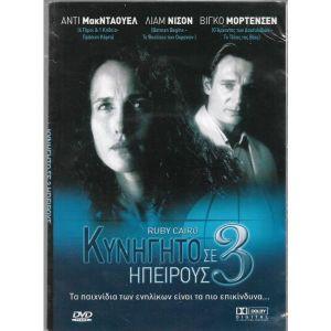DVD / ΚΥΝΗΓΗΤΌ ΣΕ 3 ΗΠΕΙΡΟΥΣ /  ORIGINAL DVD