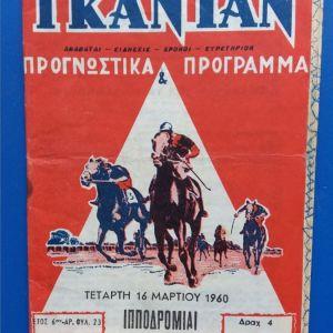 περιοδικο ΓΚΑΝΙΑΝ[1960]