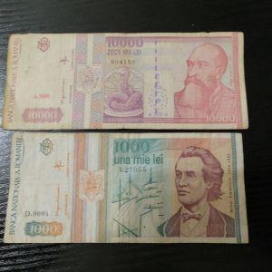 Ρουμανίας 1993+1994