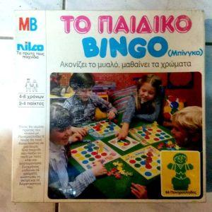 ΤΟ ΠΑΙΔΙΚΟ BINGO MB GAMES