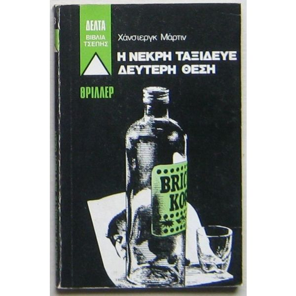 chansiergk martin - i nekri taxideve defteri thesi (astinomiko)