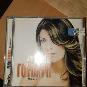 Σφραγισμένο cd Ράνια Γούναρη Μου λείπει