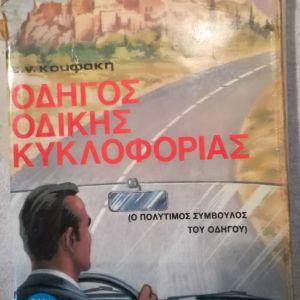 Βιβλίο οδηγός οδικής κυκλοφορίας