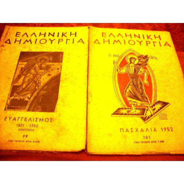 elliniki dimiourgia. evangelismos 1821-1952-paschalia 1952
