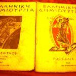 ΕΛΛΗΝΙΚΗ ΔΗΜΙΟΥΡΓΙΑ. Ευαγγελισμός 1821-1952-ΠΑΣΧΑΛΙΑ 1952