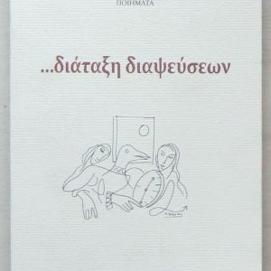 Χρύσα Τσαρούχη - ...διάταξη διαψεύσεων (ποιήματα)