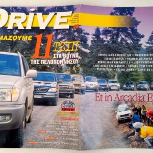 DRIVE Ιανουάριος 1999 Περιοδικό