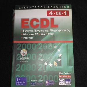 βιβλια ecdl