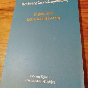 Θ. Σακελλαρόπουλος - Ευρωπαϊκή κοινωνική πολιτική