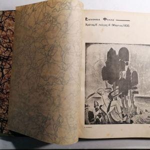 ΕΛΛΗΝΙΚΑ ΦΥΛΛΑ περιοδικό (Α' τόμος, 1935-1936)