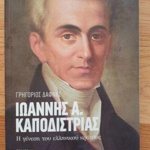 Ιωάννης Α. Καποδίστριας Η γένεση του ελληνικού κράτους Τόμος Ά