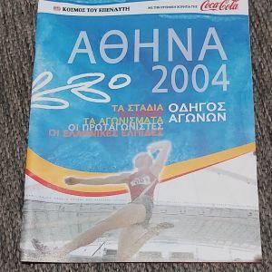 ΠΡΟΓΡΑΜΜΑΤΑ ΟΛΥΜΠΙΑΚΩΝ ΑΓΩΝΩΝ 2004