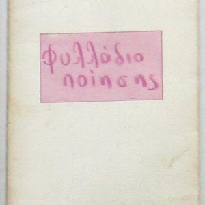 Φυλλάδιο ποίησης