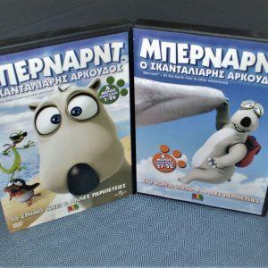 Μπέρναρντ, Ο Σκανδαλιάρης Αρκούδος - Δύο DVD