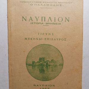 ΝΑΥΠΛΙΟΝ - ΙΣΤΟΡΙΑ ΜΝΗΜΙΑ 1953