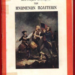 Βιβλίο του 1970 μεταφρασμένο από τα Αμερικάνικα στα Ελληνικά με όλη την σύγχρονη ιστορία της Αμερικής