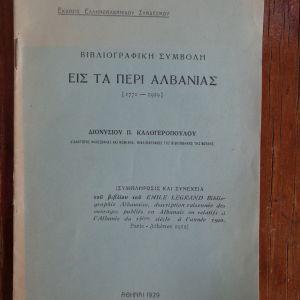 ΚΑΛΟΓΕΡΟΠΟΥΛΟΣ ΔΙΟΝΥΣΙΟΣ  Βιβλιογραφική συμβολή εις τα περί Αλβανίας [1771-1929]  Έκδοσις Ελληνοαλβανικού Συνδέσμου Αθήναι, 1929  22 σ.  Χαρτόδετο