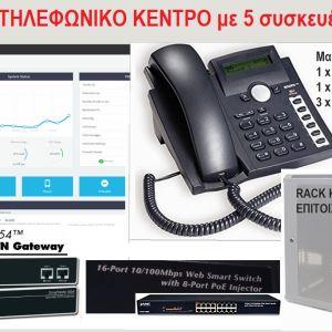 Τηλεφωνικό κέντρο Voip