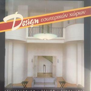 Design Εσωτερικών χώρων