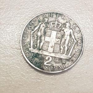 2 δραχμές 1967