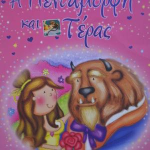 Η πριγκίπισσα και το ρεβιθάκι - Παπαδόπουλος