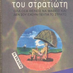 ''Το αλφαβητάρι του στρατιώτη'' (1994)