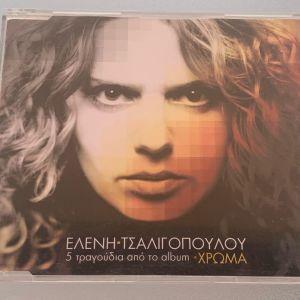 Ελένη Τσαλιγοπούλου - 5 τραγούδια από το άλμπουμ χρώμα