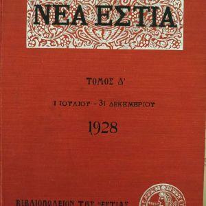 Νέα Εστία τόμος Δ 1928