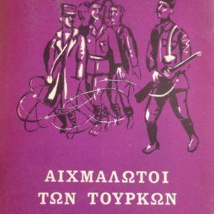 Αιχμάλωτοι των Τούρκων.  Χρ.Σπανομανώλη. Εστίας.1969.