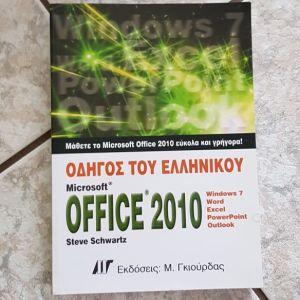 Οδηγός του  ελληνικού  office 2010