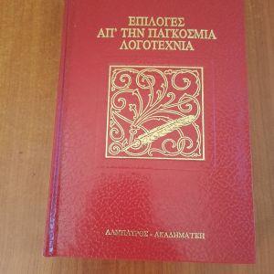 2 Βιβλία της Παγκόσμιας Λογοτεχνίας
