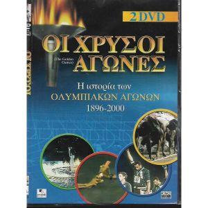 2 DVD / ΟΙ ΧΡΥΣΟΙ ΑΓΩΝΕΣ / ORIGINAL DVD