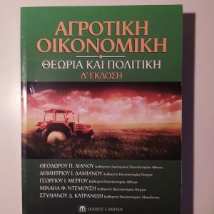 Αγροτική Οικονομική: Θεωρία και Πολιτική  Δ' ΕΚΔΟΣΗ - Θ. Λιανός, Δ. Δαμιανός, Γ. Μέργος, Μ. Ντεμούσης