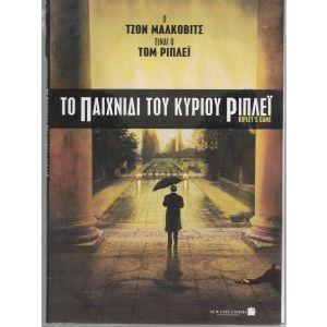 DVD / ΤΟ ΠΑΙΧΝΙΔΙ ΤΟΥ ΚΙΡΙΟΥ ΡΙΠΛΕΥ /ORIGINAL DVD
