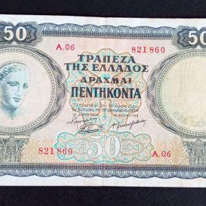 50 ΔΡΑΧΜΕΣ 1954