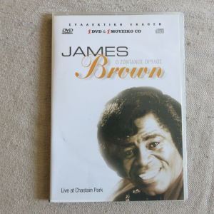 James Brown - Ο ζωντανος θρυλος CD και DVD