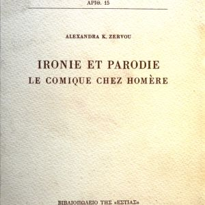 Ironie et Parodie, le Comique chez Homere - Alexandra K. Zervou - Ι. Θ. Κακρίδης αριθ.15 - 1990