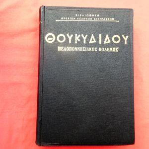 """""""ΘΟΥΚΙΔΙΔΟΥ ΠΕΛΟΠΟΝΝΗΣΙΑΚΟΣ ΠΟΛΕΜΟΣ"""" μετάφραση Ι.ΖΕΡΒΟΥ (1962)."""