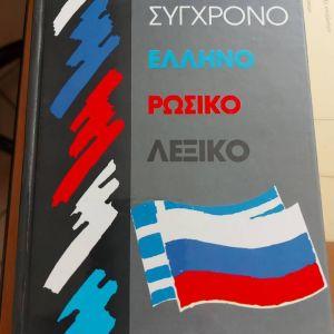 Λεξικό ελληνο/ρωσικο σε αριστη κατασταση