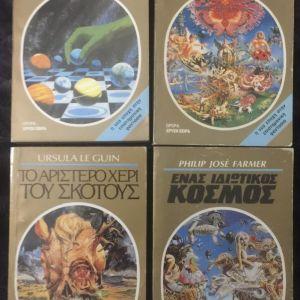 Χρυσή σειρά φανταστικής λογοτεχνίας ΩΡΟΡΑ (4 βιβλία)