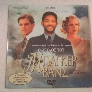 DVD ( 1 ) O θρύλος του Μπάγκερ Βάνς
