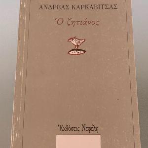 Ανδρέας Καρκαβίτσας - Ο ζητιάνος
